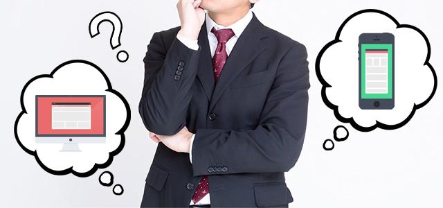 スマホ最適化でスマホの情報を削るべきか?
