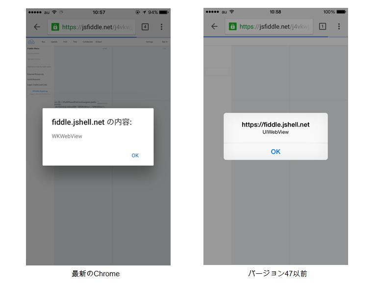 window.openerがiOS版Chromeで使えない問題に対処するには?