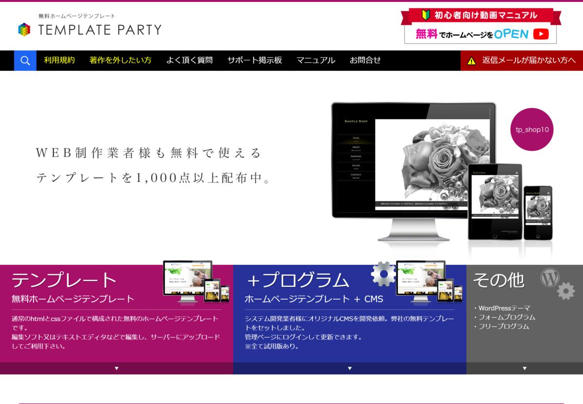 template-party.com_ (1)