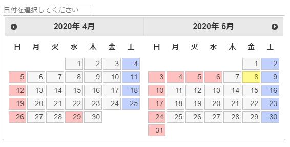Datepickerを日本語化/祝日対応/スマホ対応する