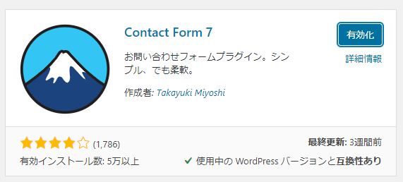 Contact Form 7を有効化