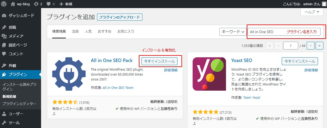 All in One SEO Packプラグインをインストール