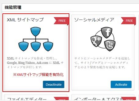 All in One SEO Packの機能管理画面
